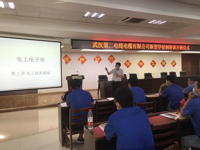 第一批84名职工专业技能大升級,武汉市第二电缆电线有限责任公司起动公司新式学徒制 第1张