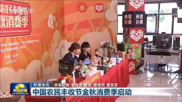 农业农村部协同拼多多平台等起动丰收节消費季 部长提交订单湖北省藤茶 第3张