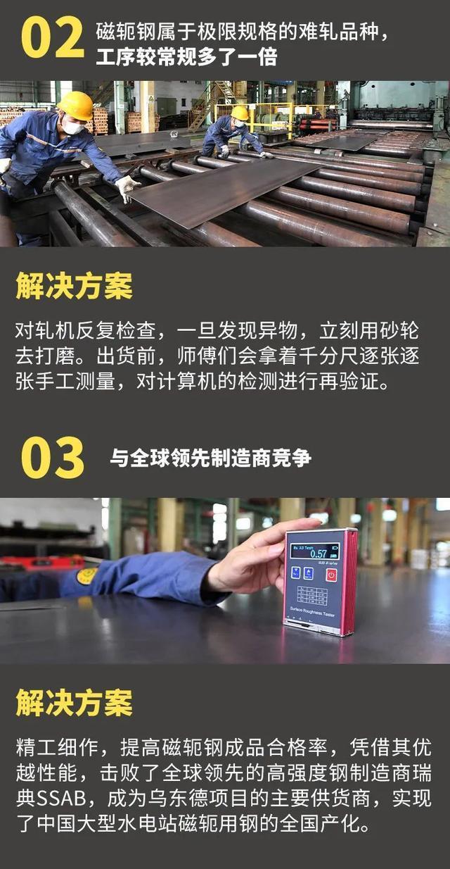 关心|世界最整平的热轧钢,是如何在武汉市练成的? 第3张