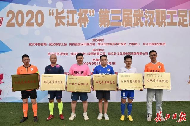 """健身运动 2020""""湘江杯""""第三届武汉市员工足球比赛揭幕,白衣战士决战球场 第3张"""