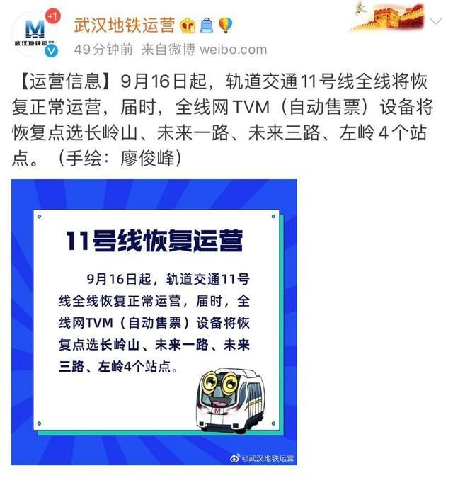 交通出行|武汉地铁11号线9月16日起全程恢复过来经营 第2张