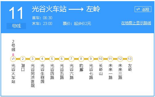 交通出行|武汉地铁11号线9月16日起全程恢复过来经营 第4张