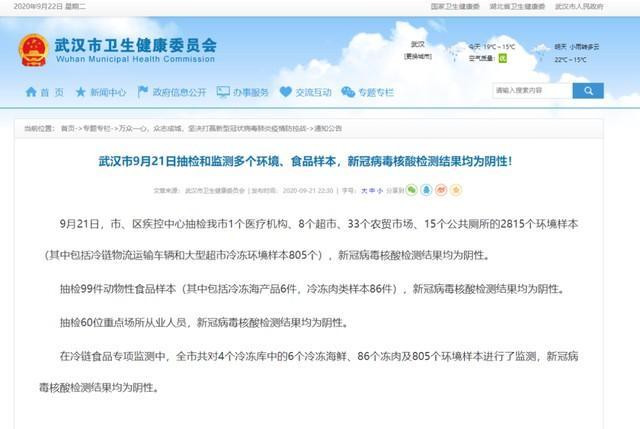 通知  9月21日,武汉采样监测了几个环境和食品样本,SARS-CoV-2核酸检测结果均为阴性! 第2张