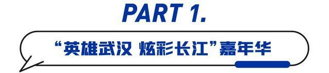 @国庆节放假8天,武汉准备了100张打卡! 第2张