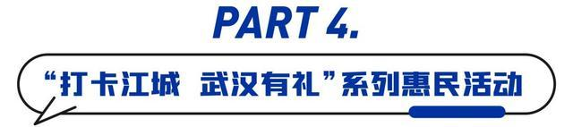 @国庆节放假8天,武汉准备了100张打卡! 第8张