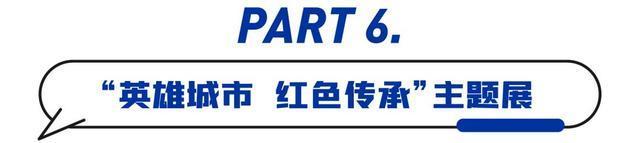 @国庆节放假8天,武汉准备了100张打卡! 第12张