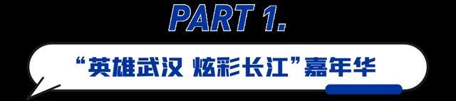 关注 国庆8天假,武汉准备100打卡活动! 第3张
