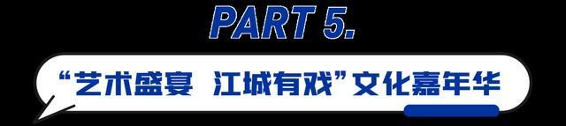 关注|国庆8天假,武汉准备100打卡活动! 第11张