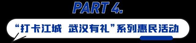 关注|国庆8天假,武汉准备100打卡活动! 第9张