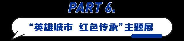 关注|国庆8天假,武汉准备100打卡活动! 第13张