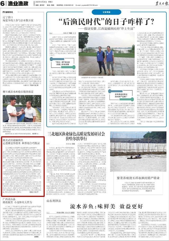 焦点|《农民日报》关注武汉返乡渔民:进教室学技术,种养,致富 第1张
