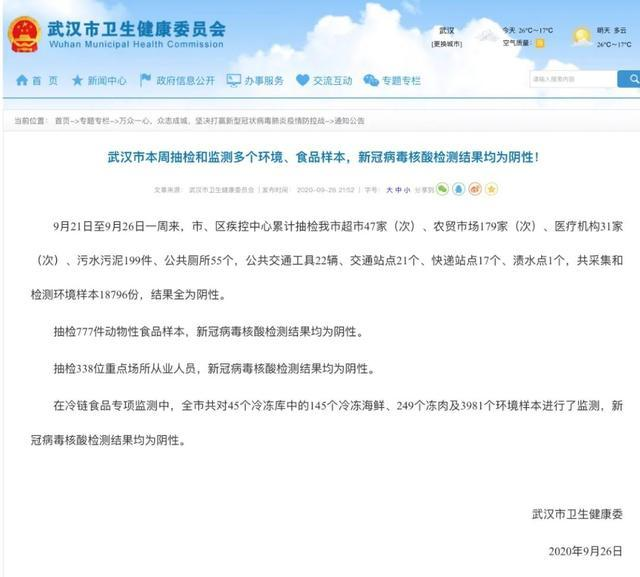 通报|新冠肺炎肺炎趋势(2020年9月25日) 第1张