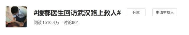 焦点|协助湖北的医生回访武汉,离站前救了一条命! 第3张
