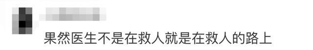焦点|协助湖北的医生回访武汉,离站前救了一条命! 第17张