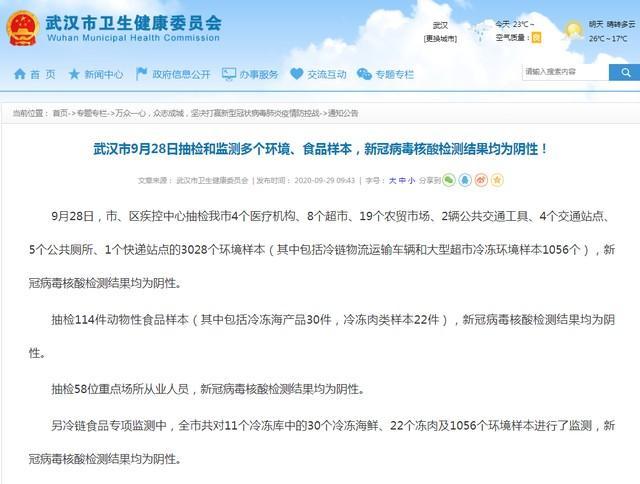 通知| 9月28日,武汉采样监测了几个环境和食品样本,SARS-CoV-2核酸检测结果均为阴性! 第2张