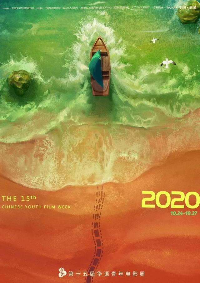 第15届中国青年电影周|主题海报新鲜出炉。希望之船航行着,梦想着 第1张