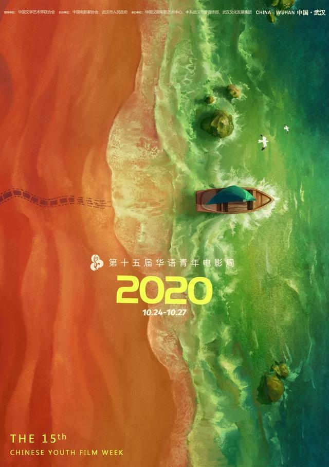 第15届中国青年电影周|主题海报新鲜出炉。希望之船航行着,梦想着 第10张