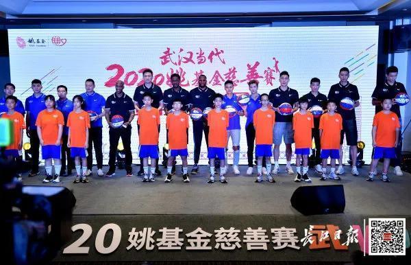 中国男篮VS丁格尔,2020姚基金慈善赛今晚将在武汉举行! 第1张