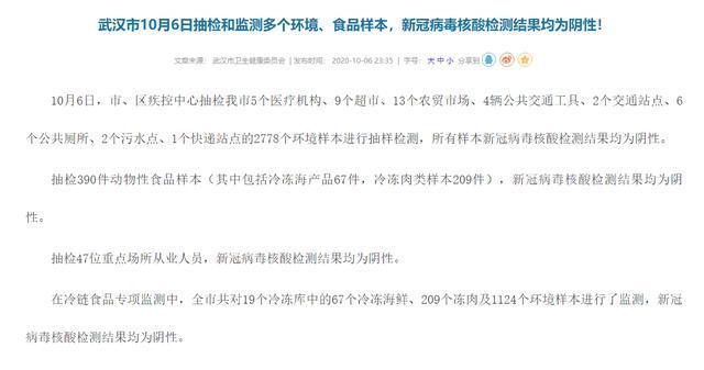 10月6日,武汉市对多份环境和食品样品进行采样监测,SARS-CoV-2核酸检测结果为阴性 第1张