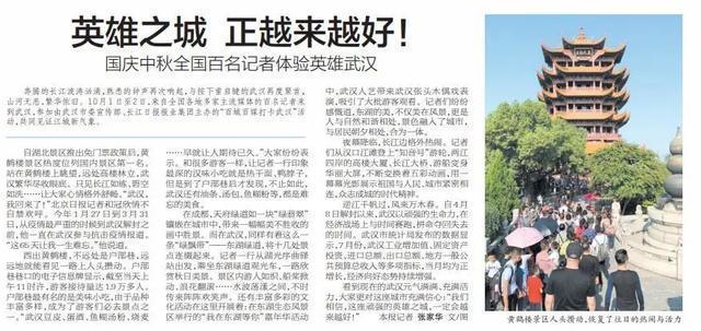 众多媒体聚焦:这是全国媒体镜头下的武汉! 第2张