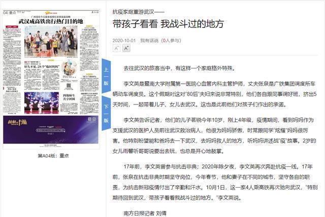 众多媒体聚焦:这是全国媒体镜头下的武汉! 第9张