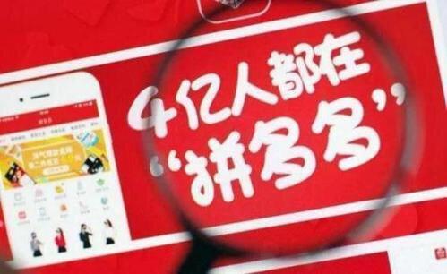 品多多首席执行官陈雷向他的合伙人发出了一封公开信,表示他将继续坚持更加开放的战略 第2张