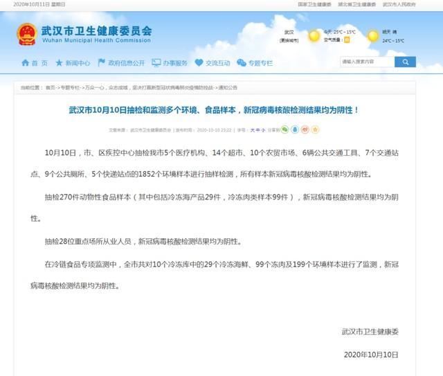 焦点| 10月10日,武汉采样监测了几个环境和食品样本,SARS-CoV-2核酸检测结果均为阴性! 第2张