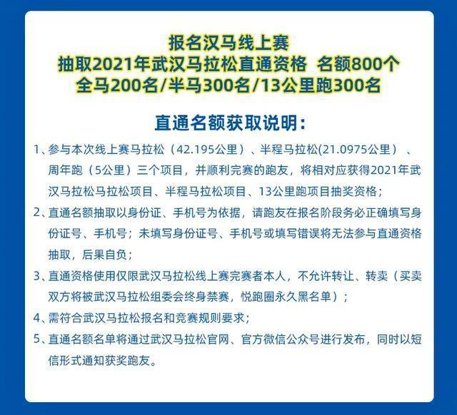2020年10月12日武汉马拉松在线大赛开始,800个2021汉马贯通名额等着你! 第4张