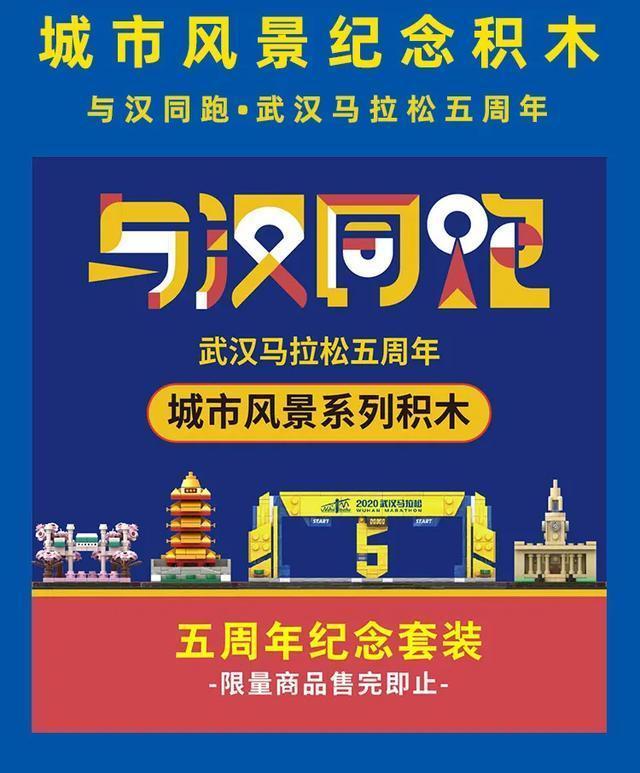 2020年10月12日武汉马拉松在线大赛开始,800个2021汉马贯通名额等着你! 第11张
