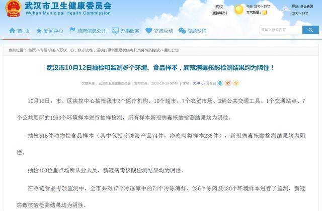 10月12日,武汉采样监测了几个环境和食品样本,SARS-CoV-2核酸检测结果均为阴性! 第1张
