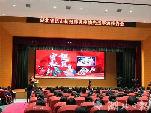 湖北省防疫先进事迹巡回报告走进宜昌 第2张
