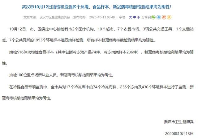 焦点|武汉10月12日采样监测了几个环境和食品样本,SARS-CoV-2核酸检测结果为阴性 第2张