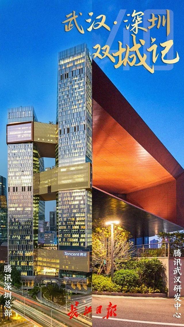 今天武汉和深圳是一个框架! 第1张