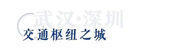 今天武汉和深圳是一个框架! 第4张