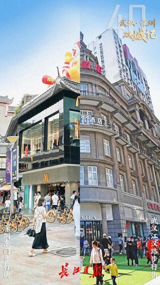 今天武汉和深圳是一个框架! 第12张
