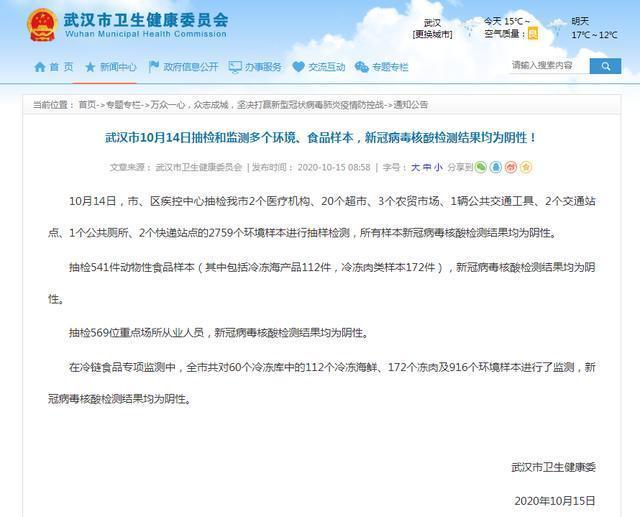 10月14日,武汉采样监测了几个环境和食品样本,SARS-CoV-2核酸检测结果均为阴性! 第1张