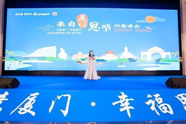 """""""诗意厦门幸福""""文化旅游推介会在武汉举行 第1张"""
