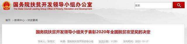 2020年,国家扶贫奖揭晓,扎尔勒控股董事长阎志荣获贡献奖 第1张