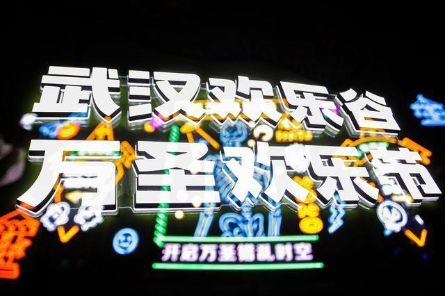 武汉欢乐谷万圣节嘉年华开幕!潮流和温馨的晚会开启了新的玩法 第5张