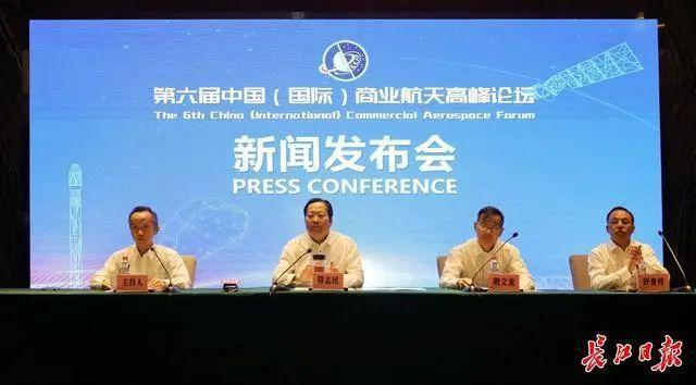 关注|第六届中国(国际)商业航天高峰论坛今天在韩开幕 第2张