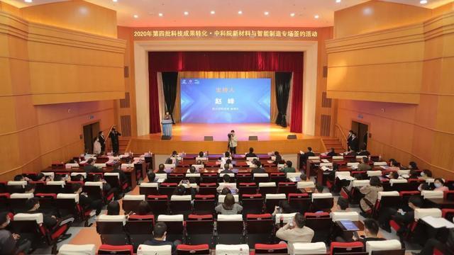 武汉市第四批科技成果转化和中科院新材料与智能制造专项活动成功举办 第1张