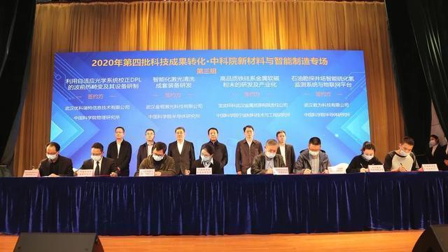 武汉市第四批科技成果转化和中科院新材料与智能制造专项活动成功举办 第6张