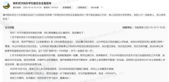 武汉小升初明年会实行全面抽奖吗?市教育局最新回应来了! 第1张