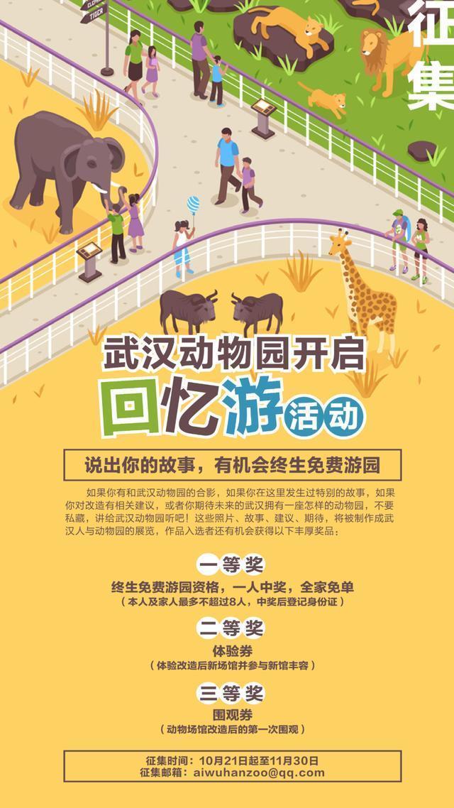 在半个城市收集了35年的儿童乐趣后,现在武汉动物园想听听你的故事 第18张