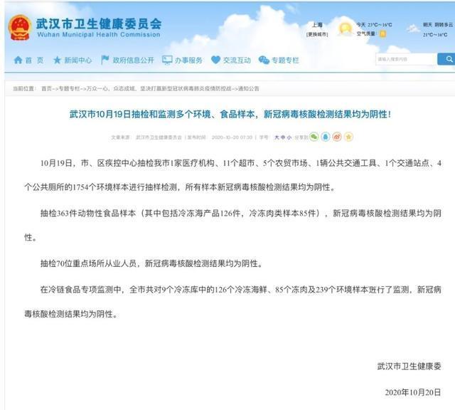 焦点| 10月19日,武汉采样监测了几个环境和食品样本,SARS-CoV-2核酸检测结果均为阴性! 第2张