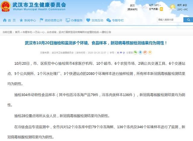 焦点|武汉市10月20日采样监测多个环境和食品样本,SARS-CoV-2核酸检测结果为阴性 第2张