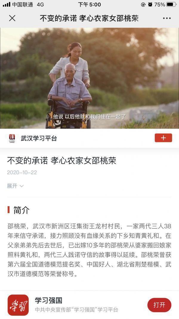 两代三人一家照顾农村知青38年,邵的事迹被拍成微电影 第1张