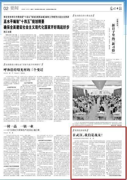 焦点|光明日报文章:在武汉,我们是战友! 第2张