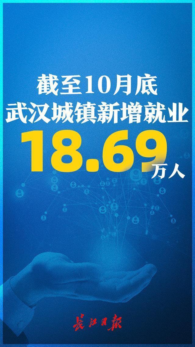 武汉的就业规模已经恢复到去年同期的85%以上 第1张