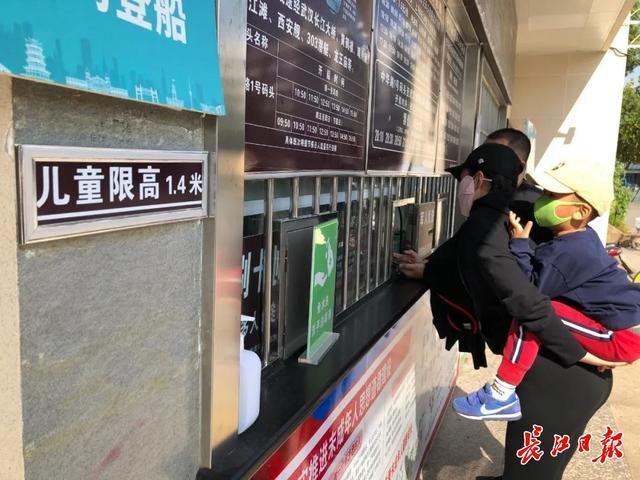 孩子免费乘坐武汉轮渡,身高放宽到1.4米 第1张